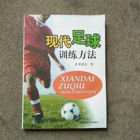 现代足球训练方法