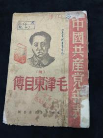 1942年冀中新华书店中国共产党年表附毛泽东自传一册全