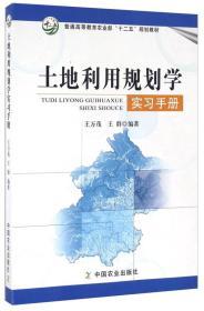 土地利用规划学实习手册