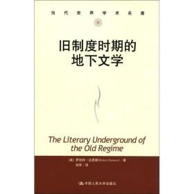 旧制度时期的地下文学