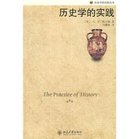 历史学的实践