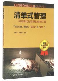 清单式管理 猪场现代化管理的有效工具