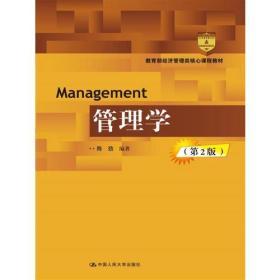 管理学(第2版)(教育部经济管理类核心课程教材)