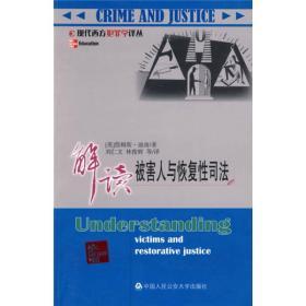现代西方犯罪学译丛:解读被害人与恢复性司法