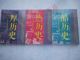 看历史书系---厚历史、热历史、酷历史(三本合售)