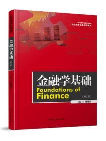 金融学基础(第二版)(21世纪高职高专规划教材·财经类专业基础课系列)
