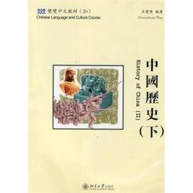 双双中文教材(20)-中国历史(下)(含课本、练习册和CD-ROM一张)(繁体版)