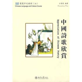 双双中文教材(16)—中国诗歌欣赏(含课本、练习册和CD-ROM一张)繁体版