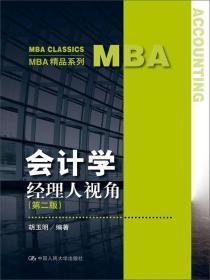 会计学:经理人视角(第二版)/MBA精品系列