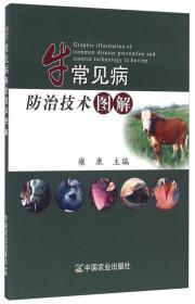 牛常见病防治技术图解