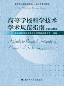 高等学校科学技术学术规范指南(第二版)