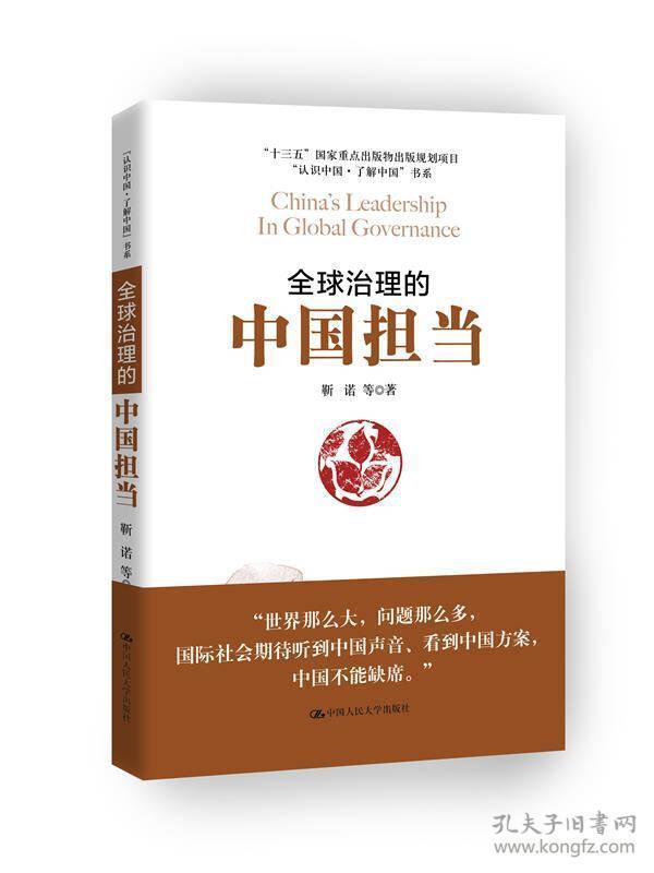 """全球治理的中国担当/""""认识中国·了解中国""""书系"""