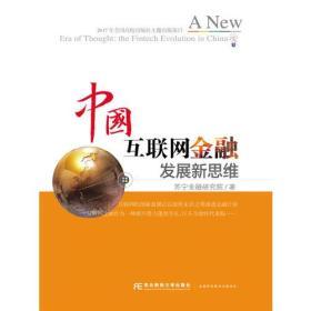 中国互联网金融发展新思维