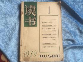 读书1979年创刊号