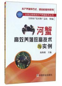 河蟹高效养殖致富技术与实例