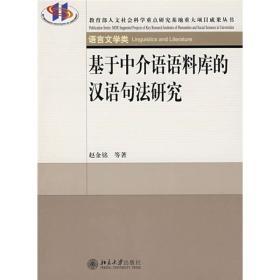 基于中介语语料库的汉语句法研究