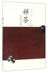 禅茶:礼仪与思想/禅茶文化论坛丛书