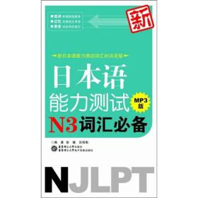 新日本语能力测试N3词汇必备MP3版