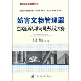 中国刑事法制建设丛书:妨害文物管理罪立案追诉标准与司法认定实务