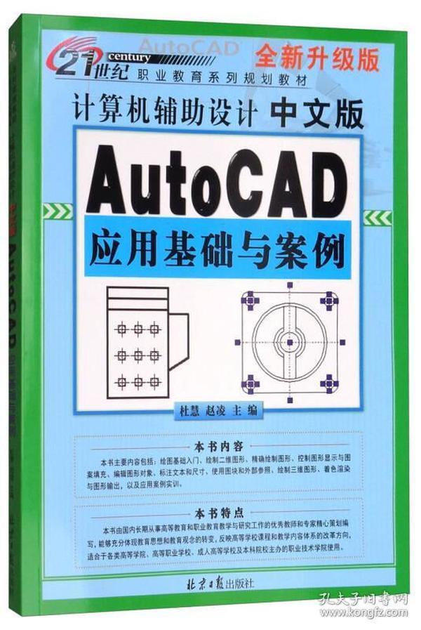 计算机辅助设计:中文版AutoCAD应用基础与案例9787547726990