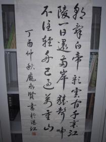 庞永贤 行草 竖幅 114*50cm p1207-109