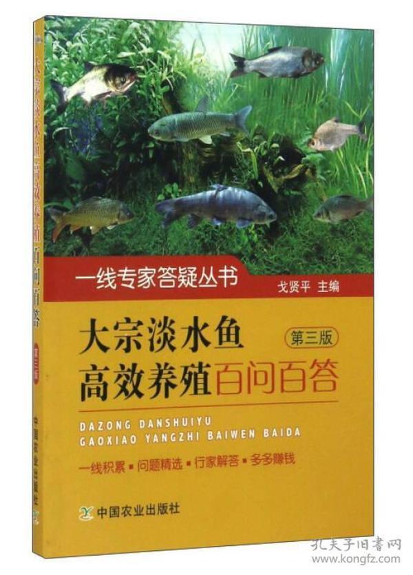 一线专家答疑丛书:大宗淡水鱼高效养殖百问百答(第3版)