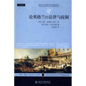 论英格兰的法律与政制:政治与法律哲学经典译丛