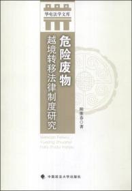 华电法学文库:危险废物越境转移法律制度研究