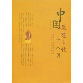 中国思想文化十八讲