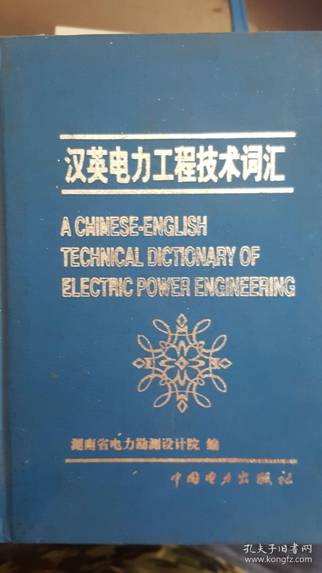 英汉电力工程技术词汇 【精装本】
