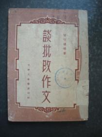 谈批改作文(1952年五版)