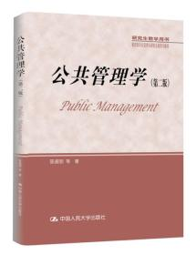 当天发货,秒回复咨询公共管理学第二2版 陈振明 中国人民大学出版社 9787300238937如图片不符的请以标题和isbn为准。