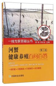 一线专家答疑丛书:河蟹健康养殖百问百答(第2版)