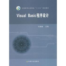 Visual Basic程序设计(吴丽丽)