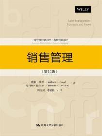 销售管理(第10版)(工商管理经典译丛·市场营销系列)