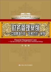 财务管理案例 中国情境下的哈佛式案例/中国管理案例库