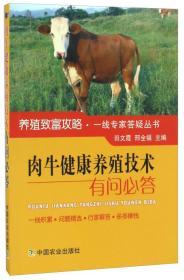 肉牛健康养殖技术有问必答/养殖致富攻略·一线专家答疑丛书