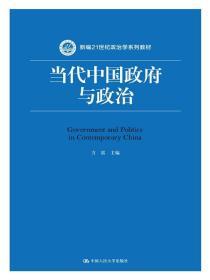 当代中国政府与政治(新编21世纪政治学系列教材)