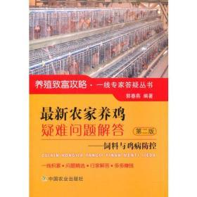 最新农家养鸡疑难问题解答 —饲料与鸡病防控 第二版