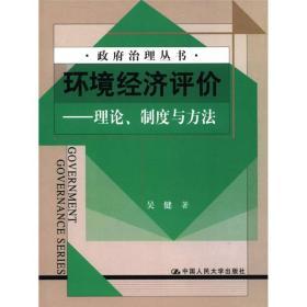 政府治理丛书·环境经济评价:理论、制度与方法