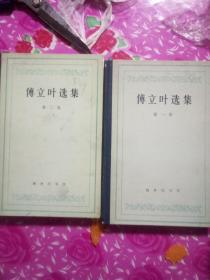 傅立叶选集第一卷第二卷