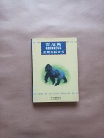 吉尼斯生物百科全书(精装)彩色插图本