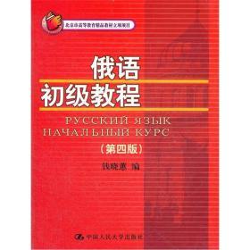 俄语初级教程(第四版)(北京市高等教育精品教材立项项目)