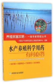 水產養殖科學用藥有問必答/養殖致富攻略一線專家答疑叢書