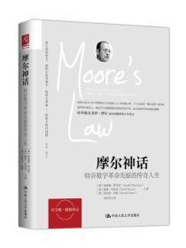 摩尔神话:硅谷数字革命先驱的传奇人生 9787300239231 【美】阿诺
