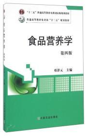 二手正版 食品营养学第四版4邓泽元中国农业出版社