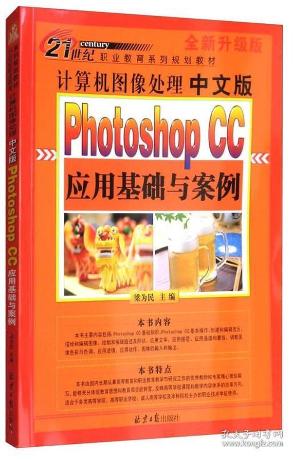 中文版PhotoshopCC应用基础与案例9787547724033