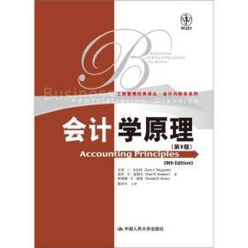 会计学原理(第9版)/会计与财务系列/工商管理经典译丛