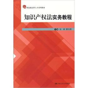 应用型高级法律人才系列教材:知识产权法实务教程