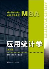 应用统计学(第三版)(MBA精品系列)